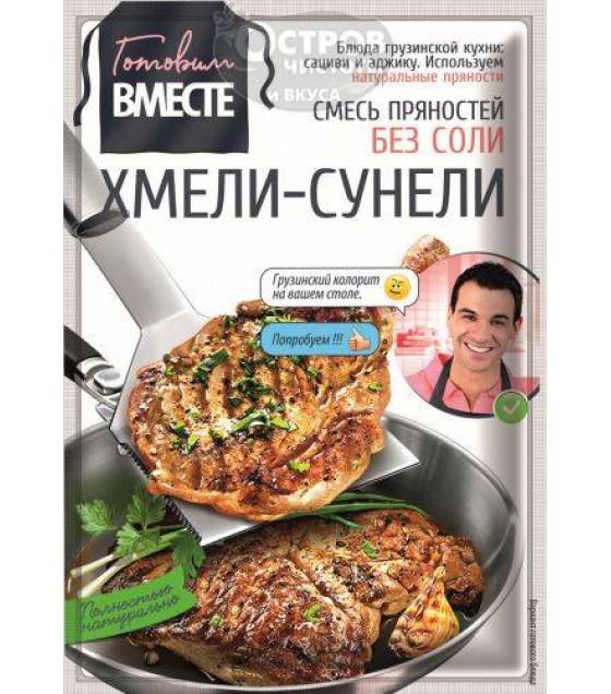 GOTOVIM VMESTE Seasoning Khmeli-Suneli without salt  - 25g (best before 01.02.23)